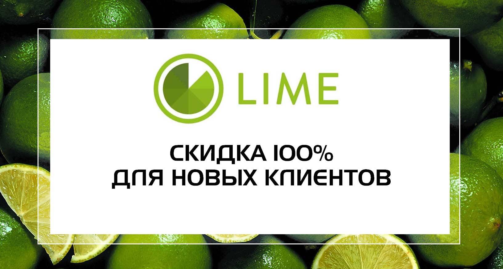 lime займ отзывы